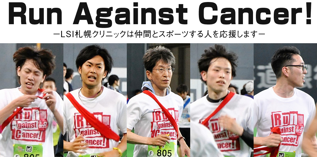 Run Against Cancer!8.24