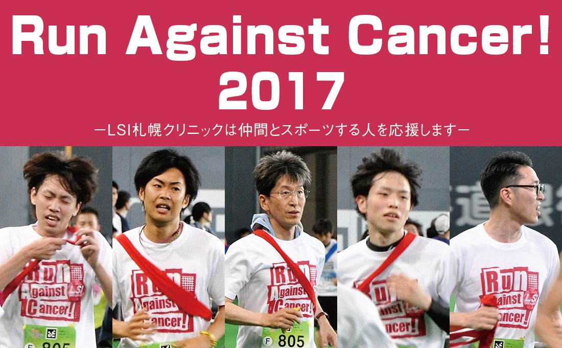 Run-Against-Cancer!2017