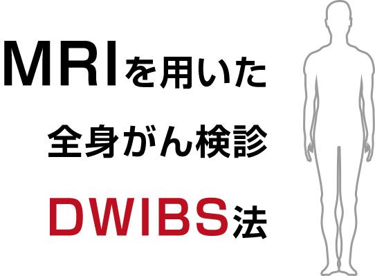 MRIDWIBS