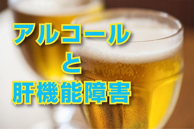 アルコールと肝機能障害