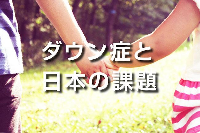 ダウン症と日本の課題