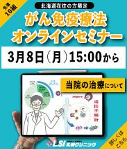 オンラインセミナー、LSI札幌クリニック